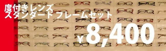 トミナガセレクト メガネフレーム+レンズのセット商品 a