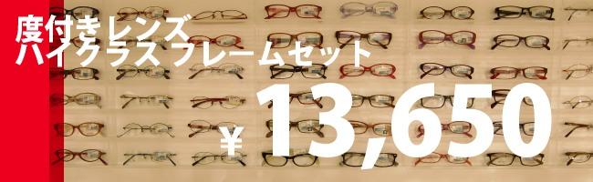 トミナガセレクト メガネフレーム+レンズのセット商品 b