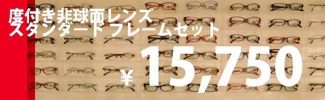 トミナガセレクト メガネフレーム+レンズのセット商品 c