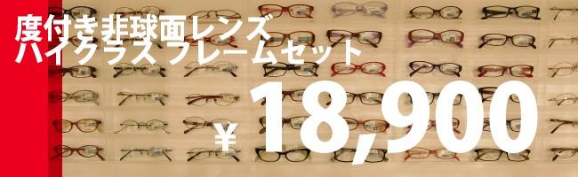 トミナガセレクト メガネフレーム+レンズのセット商品 d