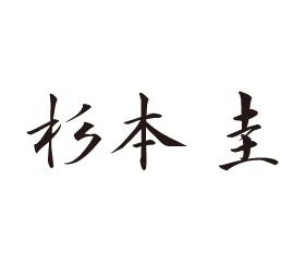 杉本 圭 ロゴ