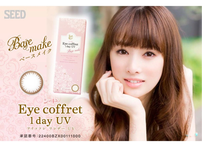 SEED Eye coffret 1Day