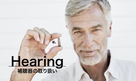 補聴器のご案内
